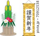 掛け軸と門松の年賀状 70912538