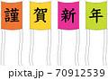 凧の年賀状 70912539
