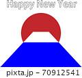 富士山と初日の出の年賀状 70912541