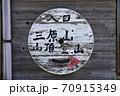 伊豆大島・三原山 70915349