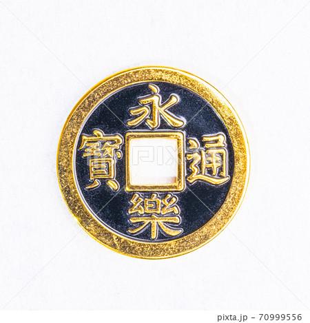 【歴史】永楽通宝(レプリカ) 永樂通寳 70999556