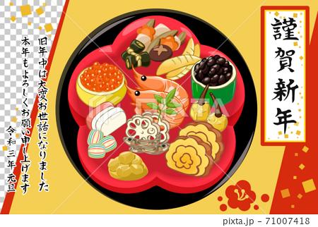 年賀状 謹賀新年 おせち料理 丑年 2021年 令和三年 71007418
