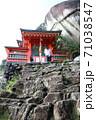 神倉神社(和歌山県) 71038547
