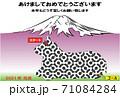 牛くんのお座り迷路4(シルエットと富士山・明けまして…) 71084284