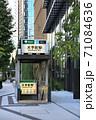 大手町駅(東京メトロ・都営地下鉄) 71084636
