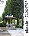 大手町駅(東京メトロ・都営地下鉄) 71084797
