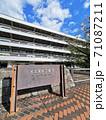 国立国会図書館(東京都千代田区永田町) 71087211