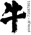 「牛」2021年(丑年)年賀状筆文字ロゴ素材 71087801