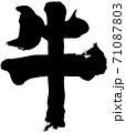 「牛」2021年(丑年)年賀状筆文字ロゴ素材 71087803