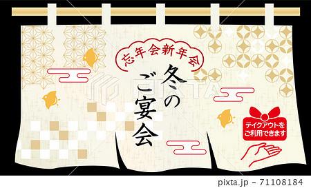冬のご宴会 のれんデザイン素材 71108184