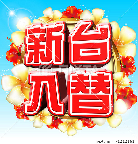 新台入替ロゴ 71212161