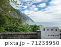 景色 風景 眺め 71233950
