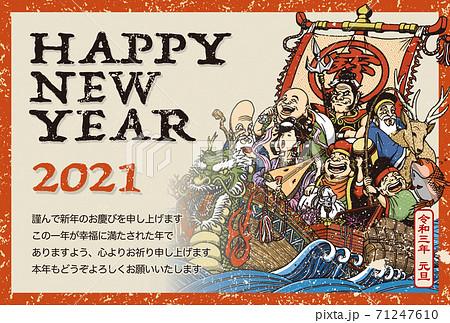 2021年賀状テンプレート「七福神と宝船02」ハッピーニューイヤー 日本語添え書き付