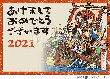 2021年賀状テンプレート「七福神と宝船02」あけおめ 手書き文字スペース空き