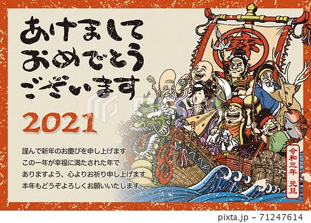 2021年賀状テンプレート「七福神と宝船02」あけおめ 日本語添え書き付
