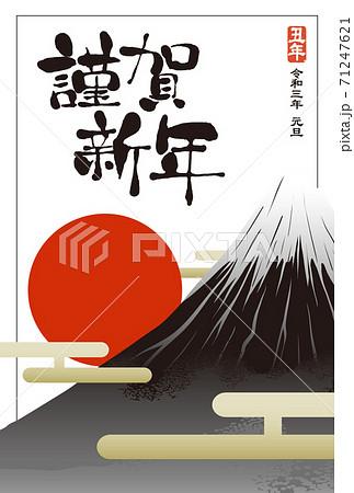 2021年賀状テンプレート「富士山と初日の出」謹賀新年 手書き文字スペース空き