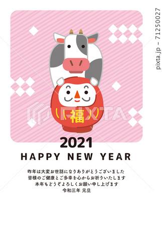 年賀2021 丑年イラスト 71250027