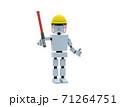 ロボットの作業員 71264751