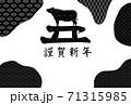 丑年 年賀状テンプレート 牛柄と和柄 71315985