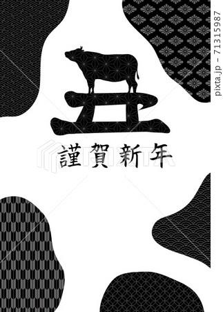 丑年 年賀状テンプレート 牛柄と和柄 71315987