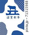 丑年 年賀状テンプレート 牛柄と和柄 71315988