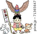桃太郎と仲間たち 71365647