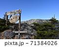 薬師岳からの初冠雪の早池峰山 71384026