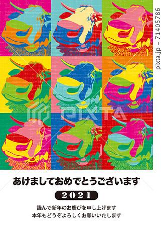 2021年賀状テンプレート「ポップアート風年賀状」あけましておめでとうございます 日本語添え書き付き