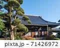 寺社仏閣 松月院の本堂 東京都板橋区 71426972