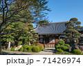 寺社仏閣 松月院の本堂 東京都板橋区 71426974