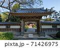 寺社仏閣 松月院の中門 東京都板橋区 71426975
