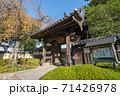 寺社仏閣 松月院の山門 東京都板橋区 71426978