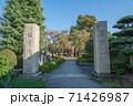 寺社仏閣 松月院の参道 東京都板橋区 71426987
