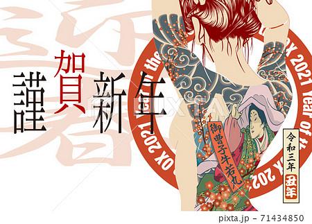 2021年賀状テンプレート「タトゥーガール」謹賀新年 お好きな添え書きを書き込めるスペース付き
