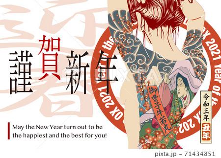 2021年賀状テンプレート「タトゥーガール」謹賀新年 英語添え書き付
