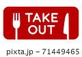 フォークとナイフ、長方形のテイクアウトアイコン。赤 71449465