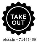 ギザギザシルエットの黒いテイクアウトアイコン 71449469
