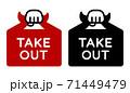 風呂敷やレジ袋を手で持つ赤いテイクアウトアイコンセット 71449479