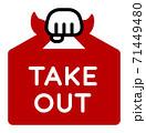 風呂敷やレジ袋を手で持つ赤いテイクアウトアイコン 71449480