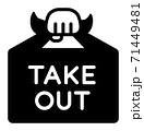 風呂敷やレジ袋を手で持つ黒いテイクアウトアイコン 71449481