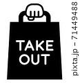 黒い買物袋を持つ手のシンプルなテイクアウトアイコン 71449488