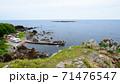 日本海の磯 秋田県男鹿半島 71476547