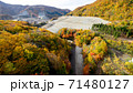 2020年10月ダム工事現場 秋田県 71480127