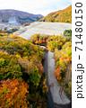 2020年10月ダム工事現場 秋田県 71480150