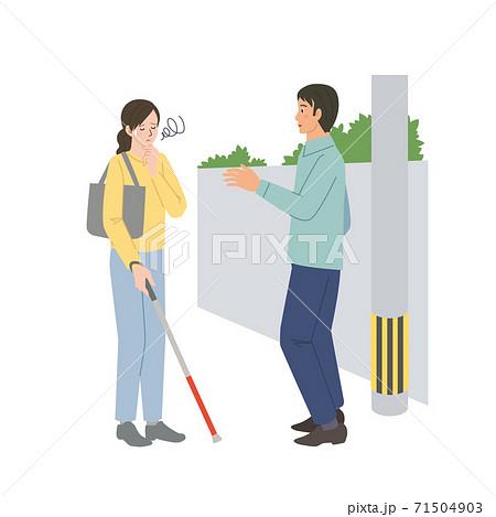 白杖の女性と心配する男性のイラスト 71504903