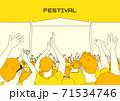 コンサート 71534746