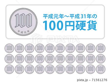 100 平成 円 年 31 平成31年の100円硬貨を見つけたけど、これって貴重なの?平成31年や過去の硬貨の発行枚数と発行されなかった硬貨について調べてみた