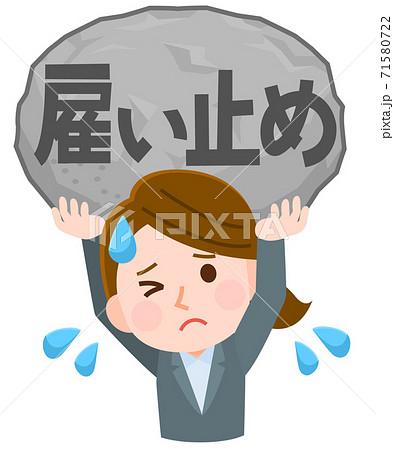 雇い止めの重圧 苦しい会社員女性 イラスト 71580722