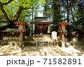 穂高神社(若宮社) 71582891