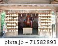 穂高神社(御神馬、北側) 71582893